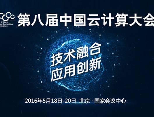 moore8活动海报-2016第八届中国云计算大会