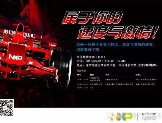 moore8活动海报-一场恩智浦俱乐部讲座即将点燃中国地质大学