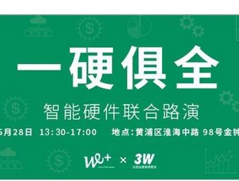 """moore8活动海报-""""一硬俱全-3WxWE+""""智能硬件联合路演 盛大来袭"""
