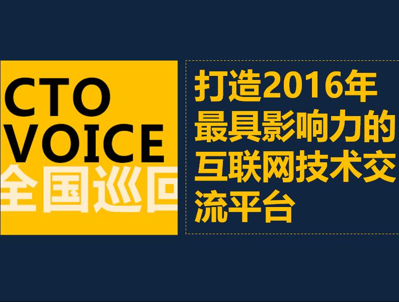 moore8活动海报-CTO VOICE:智能硬件从设计到量产,3小时跑通!【深圳站】