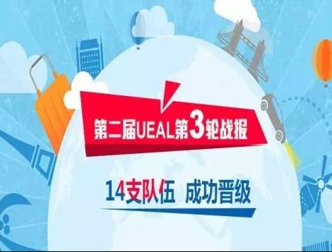 moore8活动海报-合作伙伴   云汉社区第二届UEAL第三轮:十四支队伍成功晋级