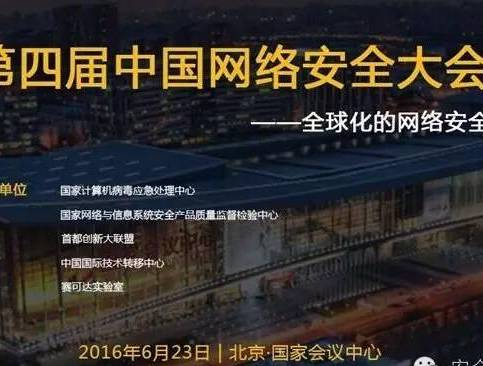 moore8活动海报-第四届中国网络安全大会(NSC2016)