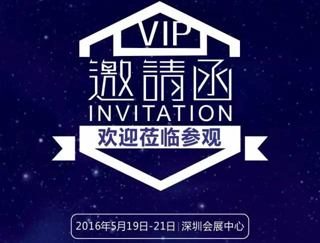 moore8活动海报-2016最火!USB Type-C和VR方案,5月19-21深圳会展中心等你来!