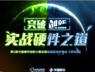 moore8活动海报-突破硬件创新之道!6月3日深圳实战对接会强势来袭!
