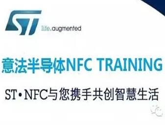 moore8活动海报-意法半导体诚邀您参加NFC TRAINING
