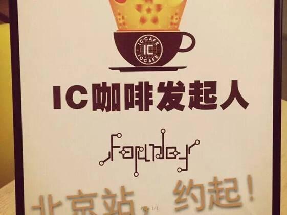 """moore8活动海报-4月17日 北京站 【IC咖啡发起人""""坐台""""】—本期""""花魁"""" 毕杰"""