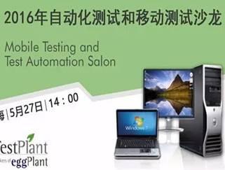 moore8活动海报-TestPlant自动化测试沙龙