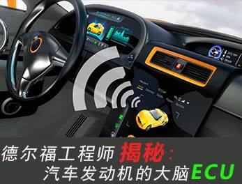 moore8活动海报-【直播】德尔福软件工程师揭秘汽车发动机大脑 — ECU