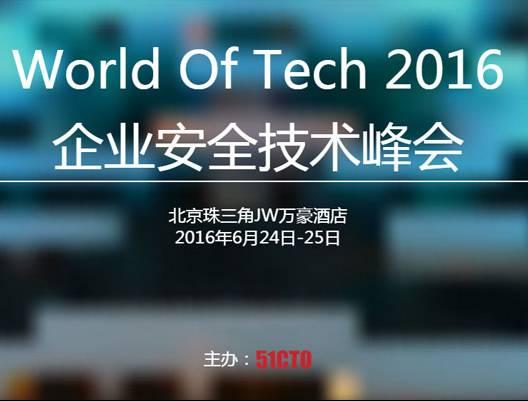 moore8活动海报-2016 World Of Tech企业安全技术峰会