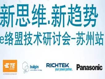 moore8活动海报-新思维 • 新趋势技术研讨会-苏州站