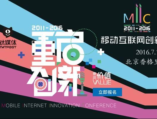 moore8活动海报-MIIC2016移动互联网创新大会