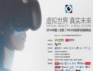 moore8活动海报-虚拟世界,真实未来——2016中国(北京)VR/AR应用与创新峰会