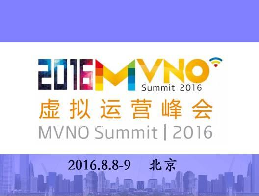 moore8活动海报-2016亚太虚拟运营峰会(MVNO Summit 2016)预告