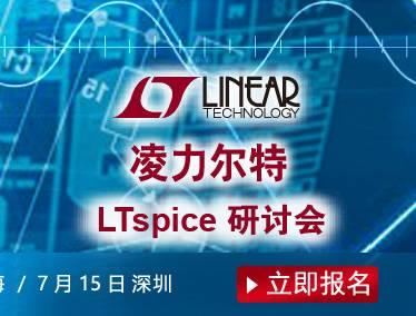moore8活动海报-凌力尔特三站巡演(北京、上海、深圳),解密开关电源设计的奥秘!