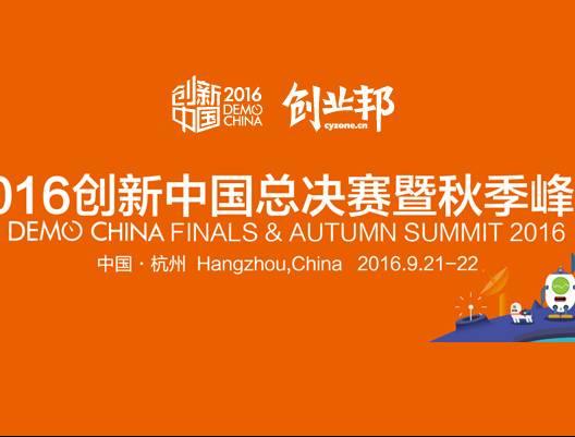 moore8活动海报-2016创新中国总决赛暨秋季峰会