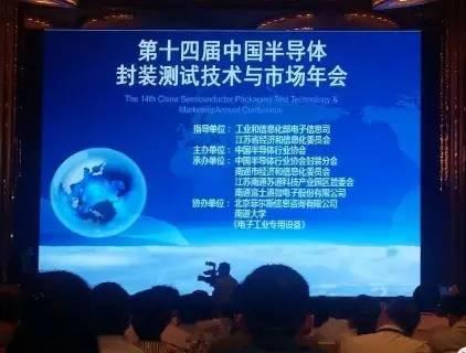 moore8活动海报-【现场报道】2016中国半导体封装测试技术与市场年会