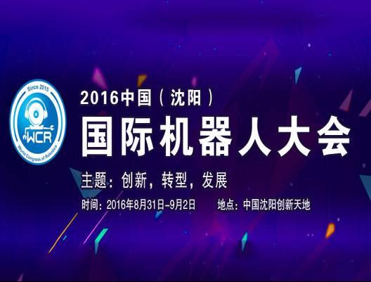moore8活动海报-2016中国(沈阳)世界机器人大会