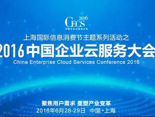 moore8活动海报-2016企业云服务大会 CECS2016预告