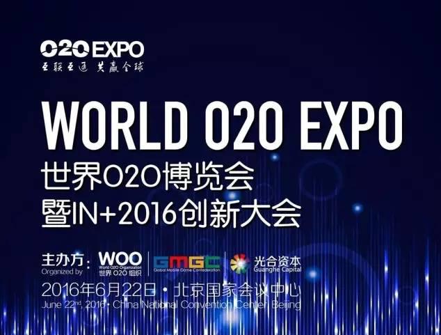 moore8活动海报-O2OEXPO  世界O2O博览会暨IN+2016创新大会完整日程曝光