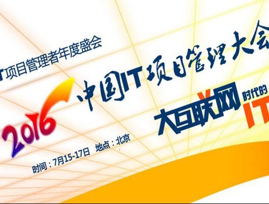 moore8活动海报-2016中国IT项目管理大会