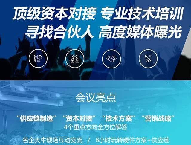 moore8活动海报-实战杭州硬件制造,供应链,创业资本,营销战略等8小时全攻略