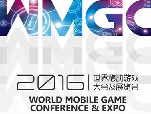 moore8活动海报-2016世界移动游戏大会及展览会(WMGC)——2016ChinaJoy分会展