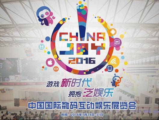moore8活动海报-2016中国国际数码互动娱乐展览会(China Joy 2016)