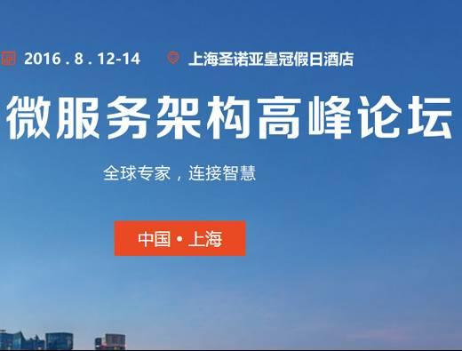 moore8活动海报-2016全球微服务架构高峰论坛
