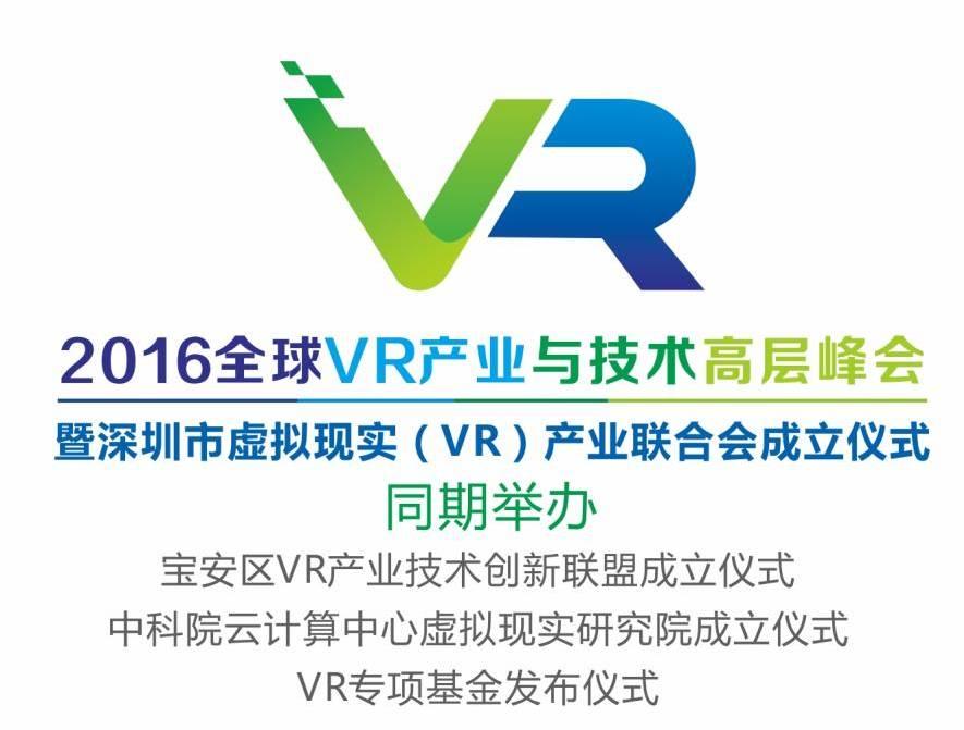 moore8活动海报-2016全球VR产业与技术高层峰会暨深圳市虚拟现实(VR)产业联合会成立仪式报名