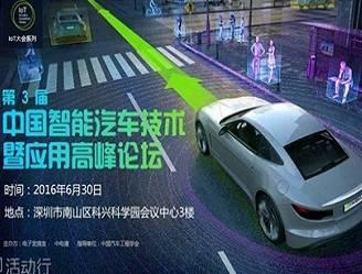 moore8活动海报-第三届·中国智能汽车技术暨应用高峰论坛