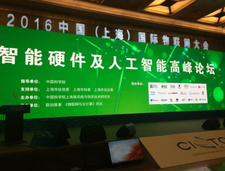 moore8活动海报-中国物联网 燎起第四次工业革命的星星之火