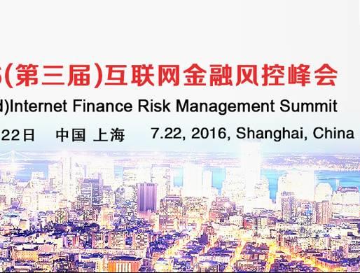 moore8活动海报-2016(第三届)互联网金融风控峰会(互金风控峰会)
