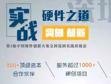 moore8活动海报-第二届中国硬件创新大赛创客集结令!