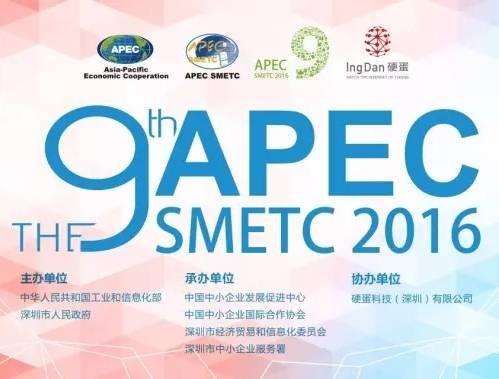 moore8活动海报-重磅推荐APEC SMETC   体验黑科技,领养机器人宝宝回家!