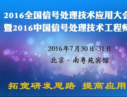 moore8活动海报-2016全国信号处理技术应用大会暨2016中国信号处理技术工程师年会