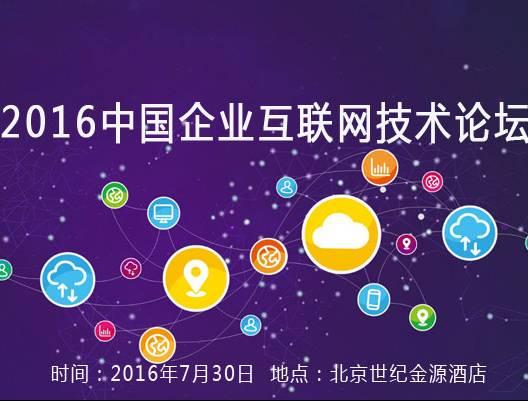 moore8活动海报-2016中国企业互联网技术论坛