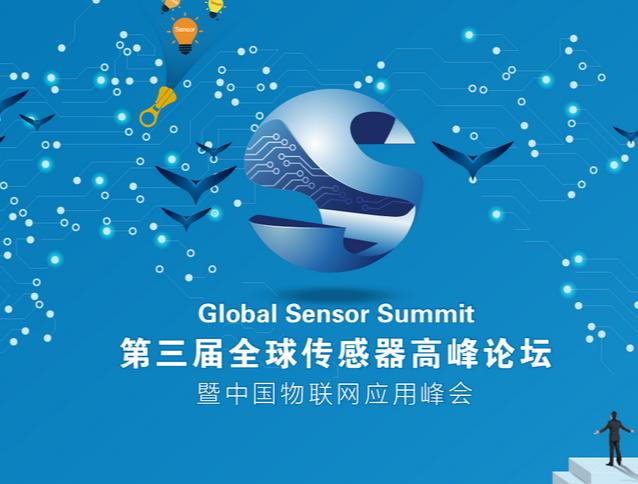 moore8活动海报-第三届全球传感器高峰论坛暨中国物联网应用峰会