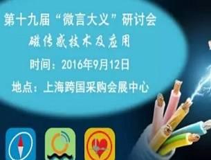 "moore8活动海报-第十九届""微言大义""研讨会:磁传感技术及应用"