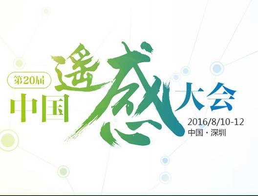 moore8活动海报-2016第20届中国遥感大会(CRSC 2016)