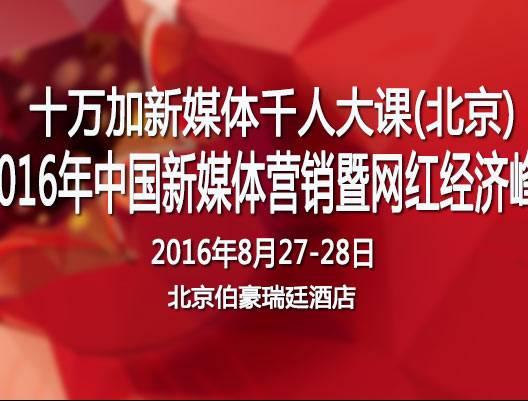 moore8活动海报-十万加新媒体千人大课(北京) - 2016年中国新媒体营销暨网红经济峰会