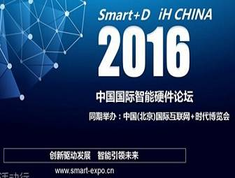 moore8活动海报-2016中国国际智能硬件论坛