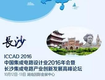 moore8活动海报-探讨中国集成电路设计业的机遇与挑战