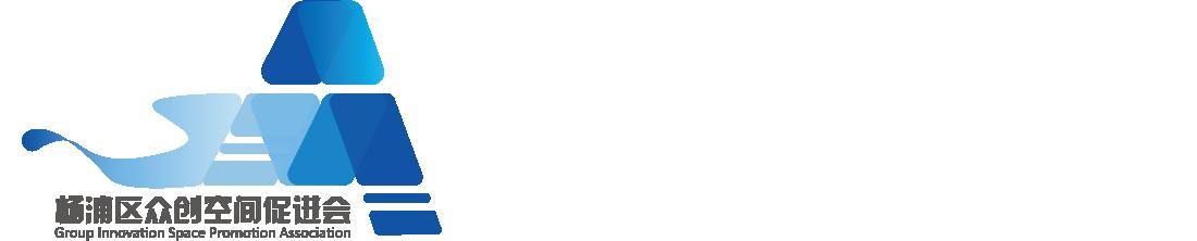 杨浦众创空间促进会logo.png