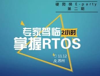 moore8活动海报-国内嵌入式操作系统权威专家驾临苏州,2个小时教你迅速学习和掌握一种RTOS
