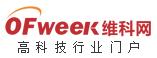 ofweek-logo.jpg