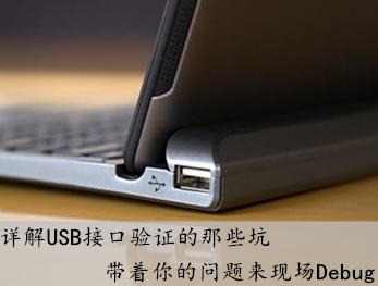 moore8活动海报-详解USB接口验证的那些坑,带着你的问题来现场Debug