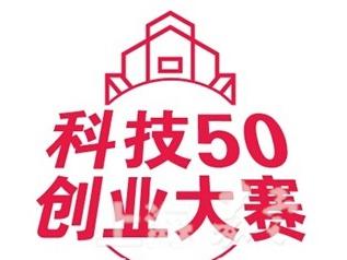 moore8活动海报-第四届科技50创业大赛文创科技专场路演