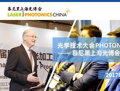 moore8活动海报-光学技术大会 PHOTONICS CONGRESS CHINA ——2017慕尼黑上海光博会同期活动