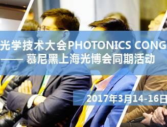 "moore8活动海报-2017""现代光学制造工程与科学""(上海)国际论坛"