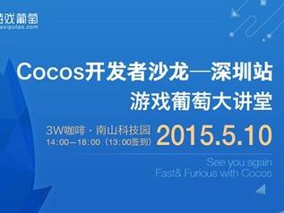 moore8活动海报-Cocos开发者沙龙-深圳站